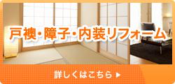 戸襖・障子・内装リフォーム